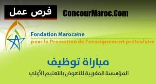 المؤسسة المغربية للنهوض بالتعليم الأولي اعلان متجدد لتوظيف 1396 استاذ مربي ابتدءا من الباكلوريا او اكثر بجميع مدن المملكة  Aaio_a17