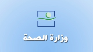 نموذج طلب خطي لاجتياز مباراة توظيف في عدة درجات بوزارة الصحة  Aaiy_a10