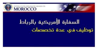 السفارة الأمريكية بالمغرب: توظيف في عدة وظائف بالدار البيضاء و الرباط آخر أجل 20 و 26 دجنبر 2018 Aao-ae10