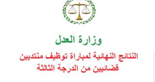 النتائج النهائية لمباراة توظيف منتدبين قضائيين من الدرجة الثالثة تخصص : العلوم الإقتصادية أو التدبيرية المجراة بتاريخ 17 فبراير 2019 Aaoiy_11