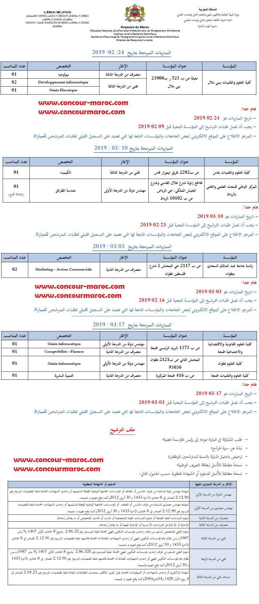 مؤسسات جامعية : مباريات لتوظيف 12 منصب تقني متخصص و متصرف و مهندس اخر اجل 09 و 16 و 23 فبراير و 03 مارس 2019 Aaooo_10