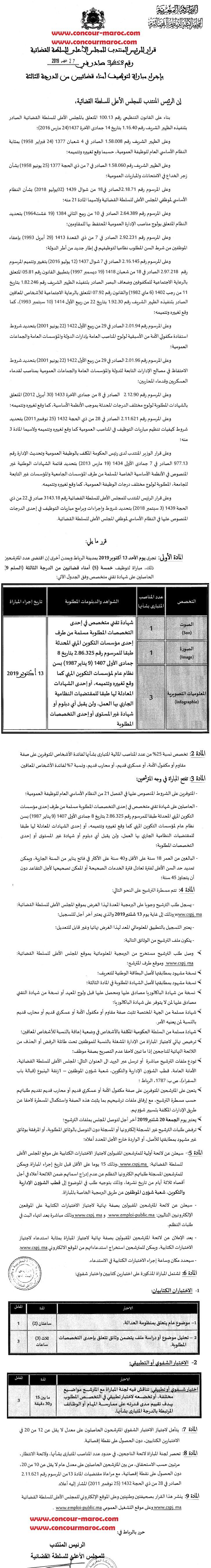 المجلس الأعلى للسلطة القضائية : مباراة لتوظيف 05 مناصب للحاصلين على دبلوم تقني متخصص آخر أجل لإيداع الترشيحات 20 شتنبر 2019 Aaya_a12
