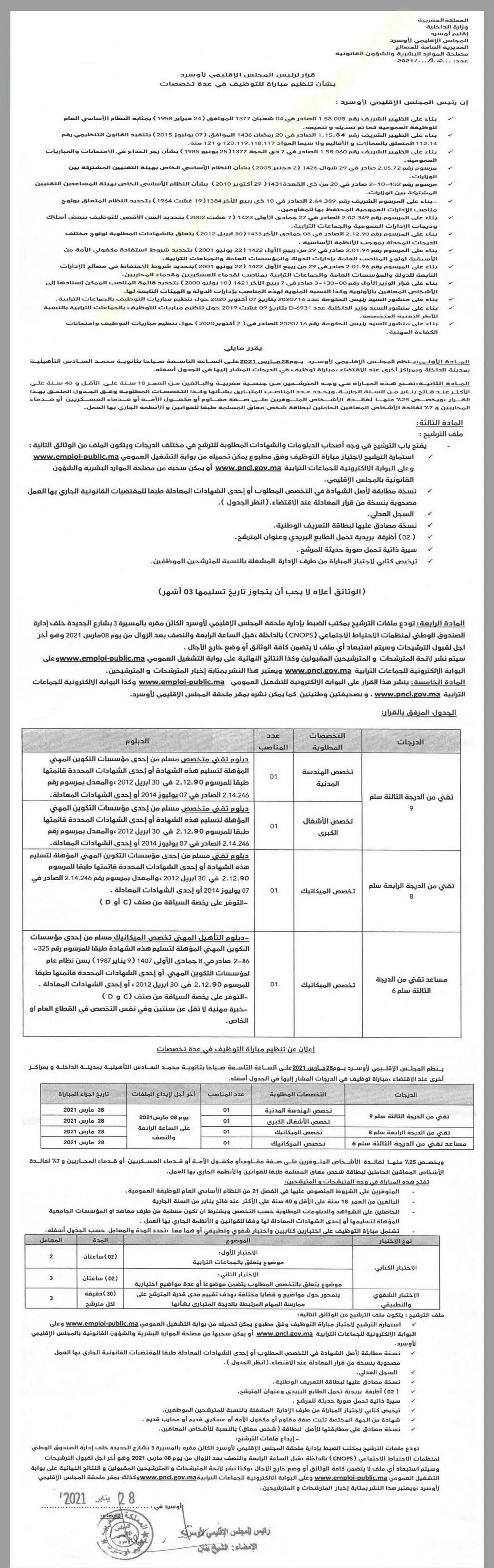 مباراة توظيف بالمجلس الاقليمي لأوسرد في عدة مناصب آخر أجل لإيداع الترشيحات 8 مارس 2021 Aaya_a13