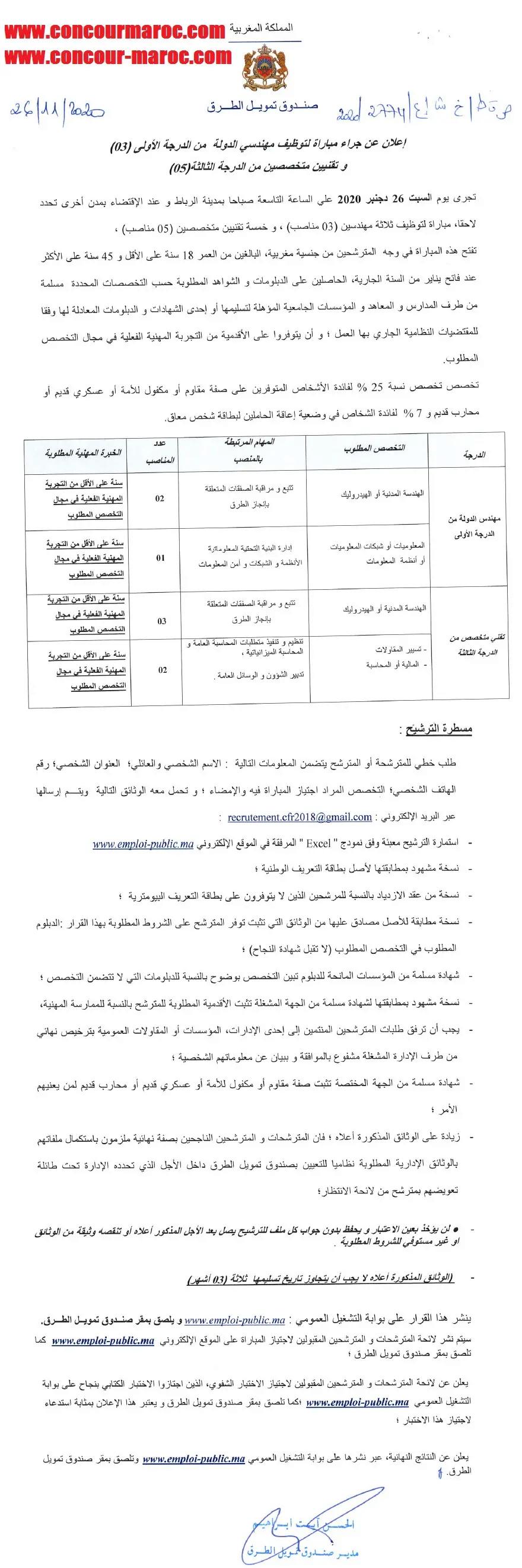 مباراة توظيف جديدة بصندوق تمويل الطرق في عدة مناصب و تخصصات آخر أجل 11 دجنبر 2020 Acia_o11