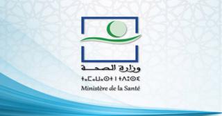 وزارة الصحة : مباراة توظيف 225 منصب في مختلف الدرجات و التخصصات آخر أجل 1 ابريل 2020 Aiaao_16