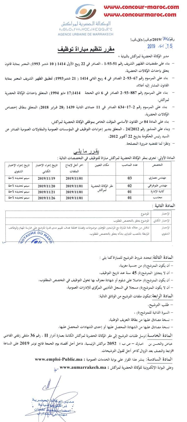 الوكالة الحضرية لمراكش : مباراة توظيف 07 مناصب في مختلف الدرجات آخر اجل 1 نونبر 2019 Aiaao_60