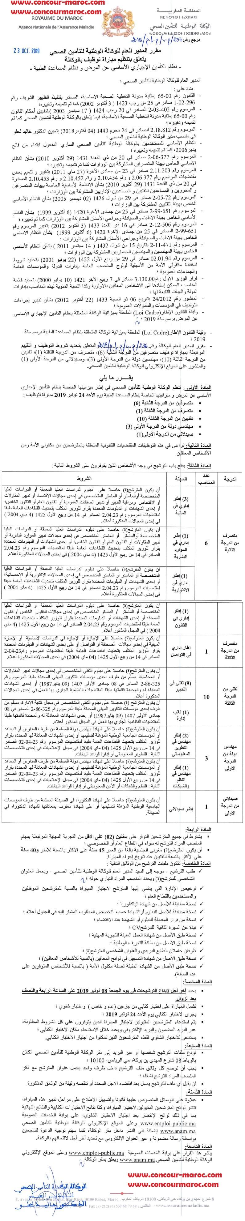 الوكالة الوطنية للتأمين الصحي : مباراة لتوظيف 21 منصب في عدة تخصصات و درجات اخر اجل 8 نونبر 2019 Aiaao_63