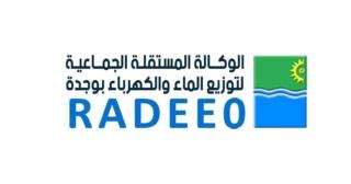 الوكالة المستقلة لتوزيع الماء والكهرباء بوجدة لائحة المدعوين لإجراء مباراة لتوظيف 24 منصب يوم 24 اكتوبر 2021 Aiaao_82