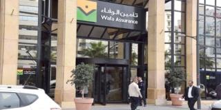 الوفاء للتأمين المغرب Wafa Assurance اعلان جديد لتوظيف في عدة مناصب بعدة مدن Aiae_a11