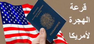 موعد التسجيل في قرعة امريكا 2021 -2020 مع شرح تفصيلي لطريقة التسجيل Aic_ao10