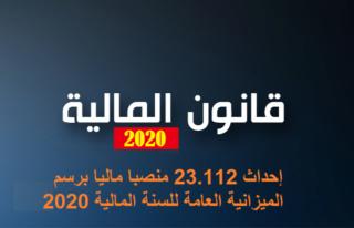 لائحة مناصب التوظيف المقترحة للسنة القادمة 2020 بالوزارات والمؤسسات العمومية حوالي 23112 منصب Aiyo_a12