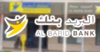 البريد بنك مباريات توظيف جديدة في عدة مناصب و تخصصات Al-bar11