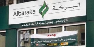 مؤسسة البركة للقروض الصغرى توظيف في عدة مناصب و تخصصات في عدة مدن 2019 Albara10