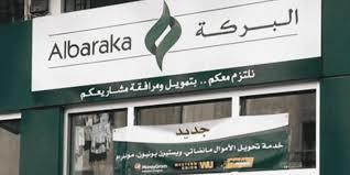 مؤسسة البركة للائتمانات الصغيرة توظيف في عدة مناصب بعدة مدن  Albara11