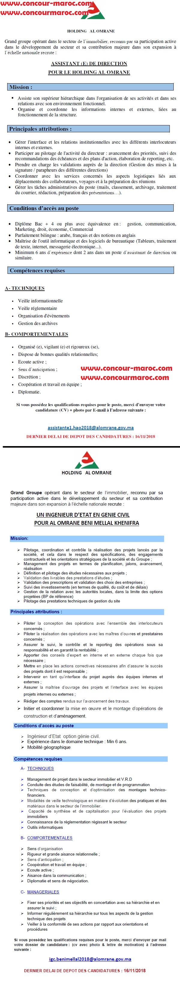 مجموعة التهيئة العمران : مباراة لتوظيف مساعدة إدارية و مهندس دولة آخر أجل 16 نونبر 2018 Alomra10