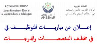 الوكالة المغربية للأمن والسلامة في المجالين النووي والإشعاعي مباراة توظيف 03 سائقين مساعدين اداريين و 04 تقنيين متخصصين قبل 17 يوليوز 2019  Amssnu11