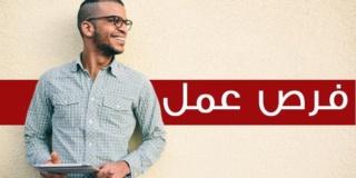 الى كل الشباب المغربي الباحث عن فرص الشغل اقدم لكم مجموعة وظائف مهمة معلنة اليوم 06 غشت 2020 بعدة شركات و مصانع  Ao_aa_22