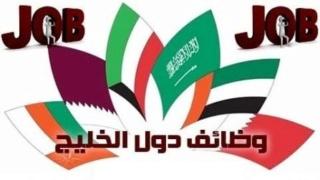 شركة مغربية للتوظيف بدول الخليج اعلانات لفرص الشغل متنوعة في عدة مجالات بعدة دول خليجية Ao_aay12