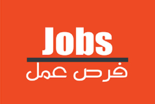 شركات في عدة قطاعات بالمغرب تريد التوظيف في العديد من المناصب و التخصصات Ao_ao_11