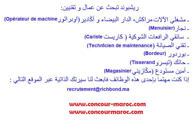 مصنع ريشبوند بالدارالبيضاء و مراكش و اكادير توظيف عمال و تقنيين Ao_ooi10