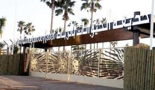شركة حديقة الحيوانات بالرباط : مباراة توظيف 06 مناصب في عدة  تخصصات اخر اجل 19 مارس 2020 Ao_yco11