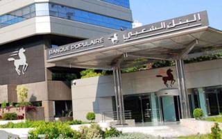 البنك الشعبي المركزي GBCP توظيف في عدة تخصصات و مناصب Aoaa_a12