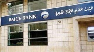 البنك المغربي للتجارة الخارجية اعلان توظيف 95 منصب في عدة تخصصات و بعدة مدن Aoaa_a13