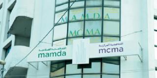 التعاضدية المركزية والفلاحية المغربية للتأمين MAMDA - MCMA اخر جديد الوظائف و استماراة التوظيف بالمؤسسة 2020  Aocoo_11