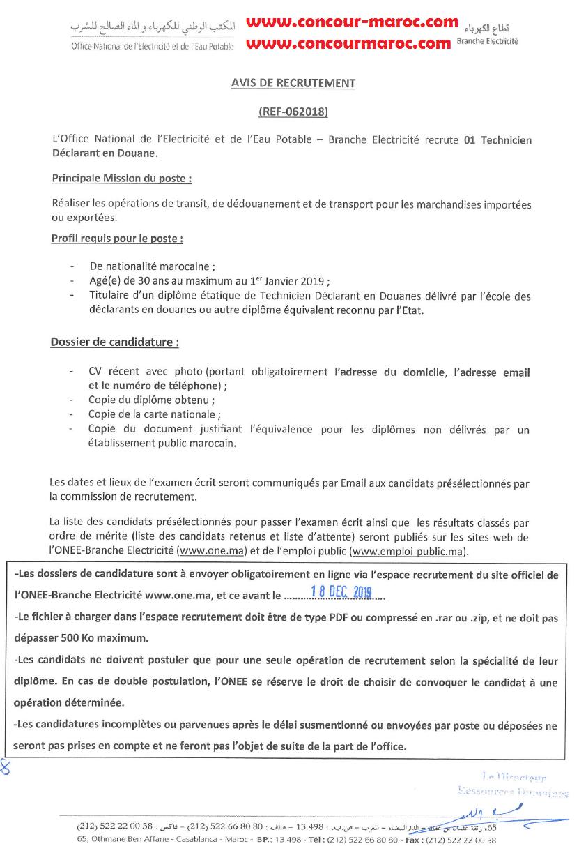 المكتب الوطني للكهرباء : مباراة توظيف 250 تقني في عدة تخصصات آخر أجل لإيداع الترشيحات 17 دجنبر 2019 Aoo_ao13