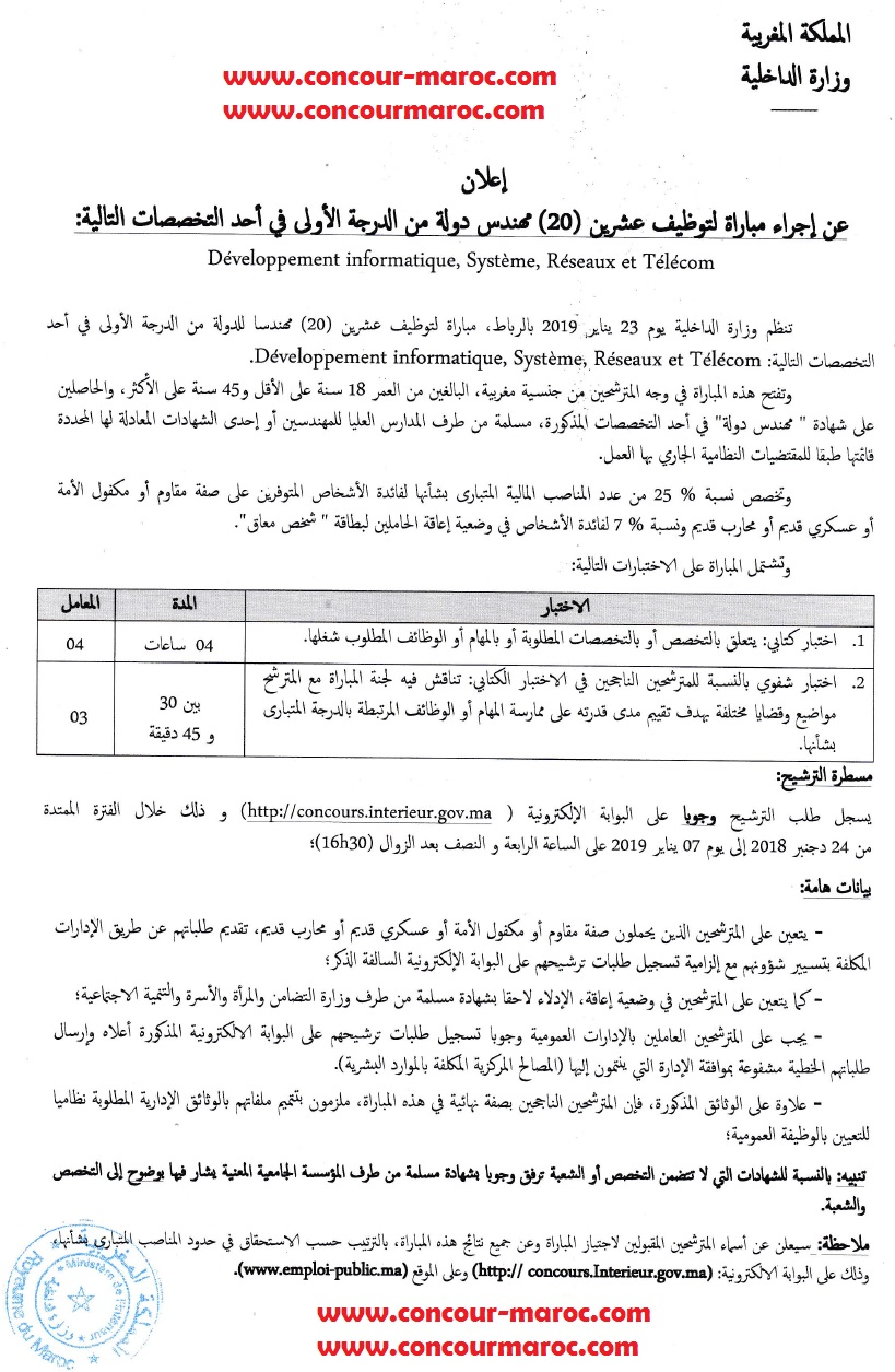 وزارة الداخلية : مباراة لتوظيف 20 مهندس دولة من الدرجة الأولى سلم 11 آخر أجل 7 يناير 2019  Aoo_ao15