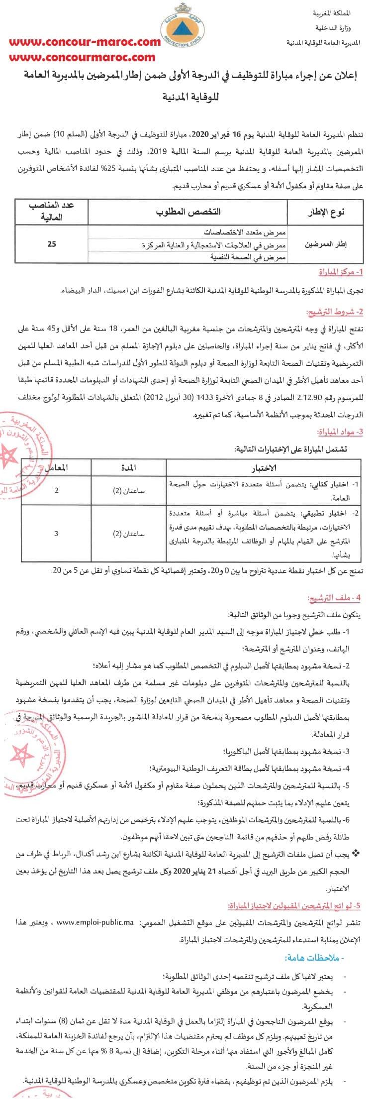 المديرية العامة للوقاية المدنية : مباراة توظيف 51 منصب آخر أجل لإيداع الترشيحات 21 يناير 2020 Aoo_ao25