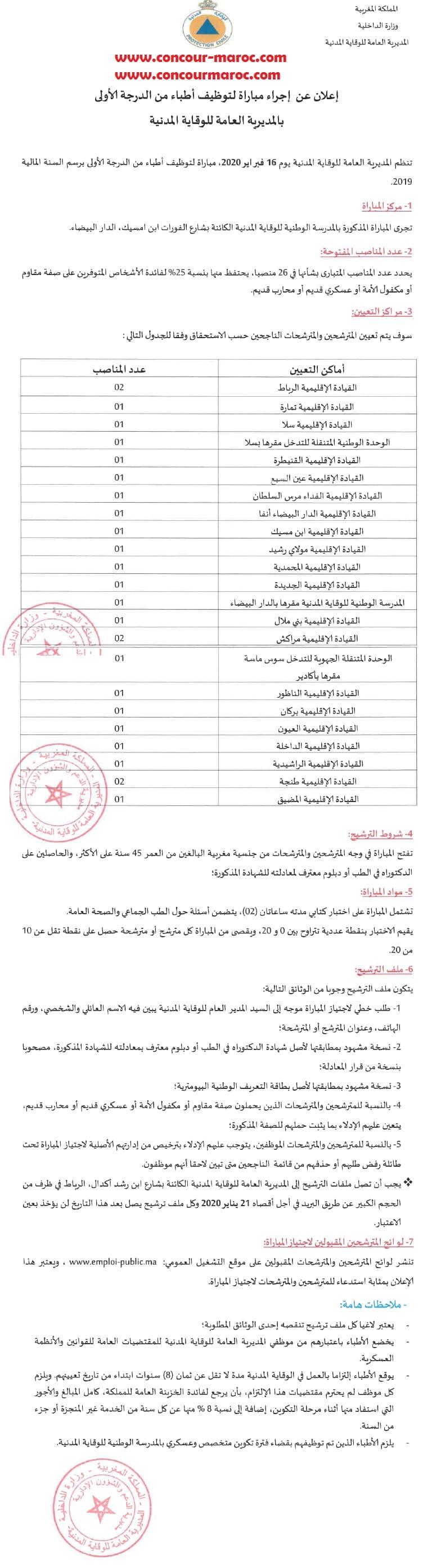 المديرية العامة للوقاية المدنية : مباراة توظيف 51 منصب آخر أجل لإيداع الترشيحات 21 يناير 2020 Aoo_ao26