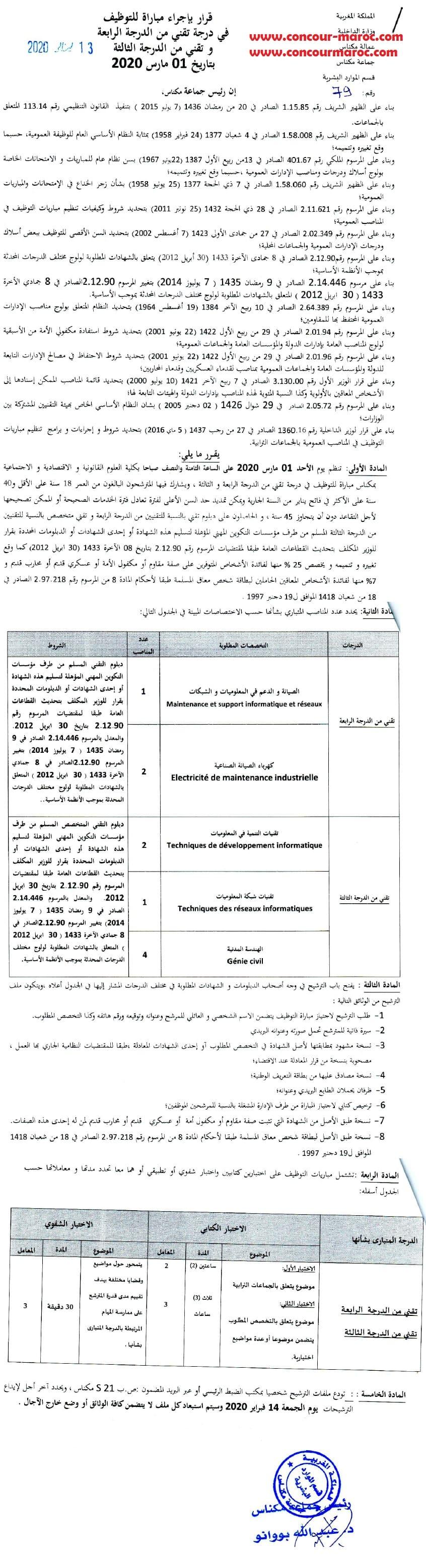 الجماعة الحضرية لمكناس مباراة توظيف 17 منصب في عدة درجات وظيفية و تخصصات مختلفة اخر اجل 14 فبراير 2020 Aoo_ao27