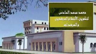 مباراة ولوج سلك التكوين الأساسي بمعهد محمد السادس لتكوين الأئمة المرشدين والمرشدات آخر أجل 12 أكتوبر 2020 Aoo_ia17