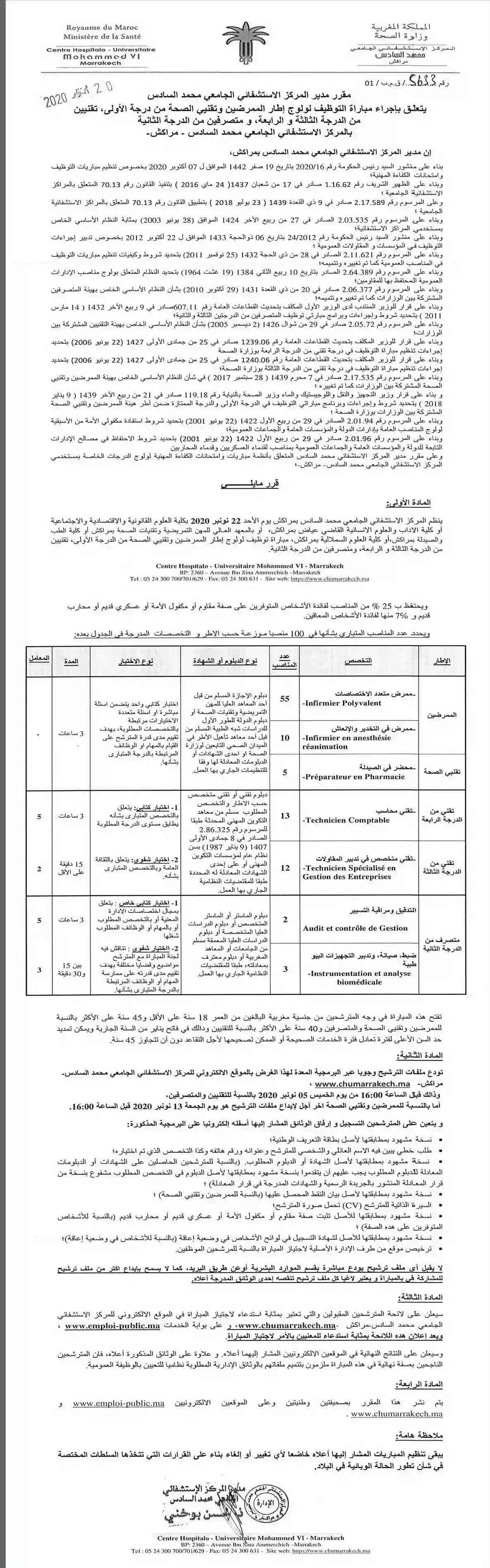 المركز الاستشفائي محمد السادس - مراكش مباراة توظيف 100 منصب في عدة درجات و تخصصات آخر أجل 5 و13 نونبر 2020 Aoo_oi15