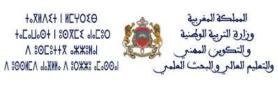 كتابة الدولة المكلفة بالتعليم العالي والبحث العلمي :  مباريات لتوظيف 13 متصرف من الدرجة الثانية قبل 16 مارس 2019 Aooo-a10