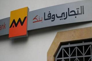 التجاري وفا بنك Attijariwafa bank وظائف و فرص شغل جديدة في مختلف التخصصات و المناصب Aoyo_i11