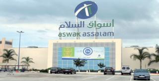 شركة اسواق السلام بالمحمدية توظيف في عدة مناصب (Bac+2) Aswak_10