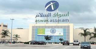 المركب التجاري اسواق السلام توظيف 120 منصب في عدة تخصصات و مناصب مختلفة بالرباط   Aswak_11