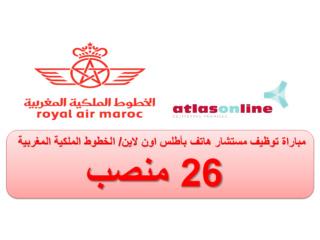 أطلس اون لاين - الخطوط الملكية المغربية : مباراة لتوظيف 13 مستشار هاتف آخر أجل 24 شتنبر 2018  Atlas_10
