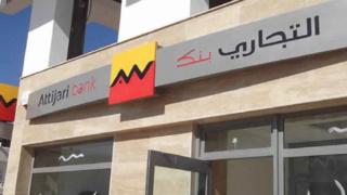 مجموعة التجاري وفا بنك Attijariwafa bank توظيف في عدة مناصب  Ayaio_17