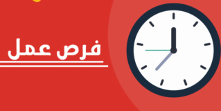 مجموعة مهمة من فرص العمل في عدة تخصصات بالشركات و المؤسسات بالمغرب معلنة اليوم 14 يونيو 2020 Ayaio_30