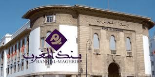بنك المغرب :  مباراة توظيف 17 منصب في عدة درجات و تخصصات آخر أجل لإيداع الترشيحات 12 غشت 2019 Bank_a14