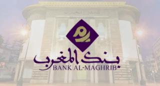 بنك المغرب مباراة توظيف 15عون أمن ذكور و اناث آخر أجل لإيداع الترشيحات 31 غشت 2020 Bank_m10
