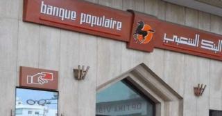 البنك الشعبي توظيف 60 منصب بالرباط حسان Banque11