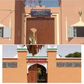 جماعة آيت بوداود و جماعة تازارين - اقليم زاكورة مباريات توظيف في عدة مناصب اخر اجل 30 نونبر و11 دجنبر 2020  Commun17