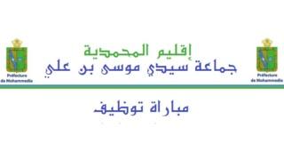 مباراة توظيف بجماعة سيدي موسى بن علي - عمالة المحمدية آخر أجل لإيداع الترشيحات 7 دجنبر 2020 Commun18