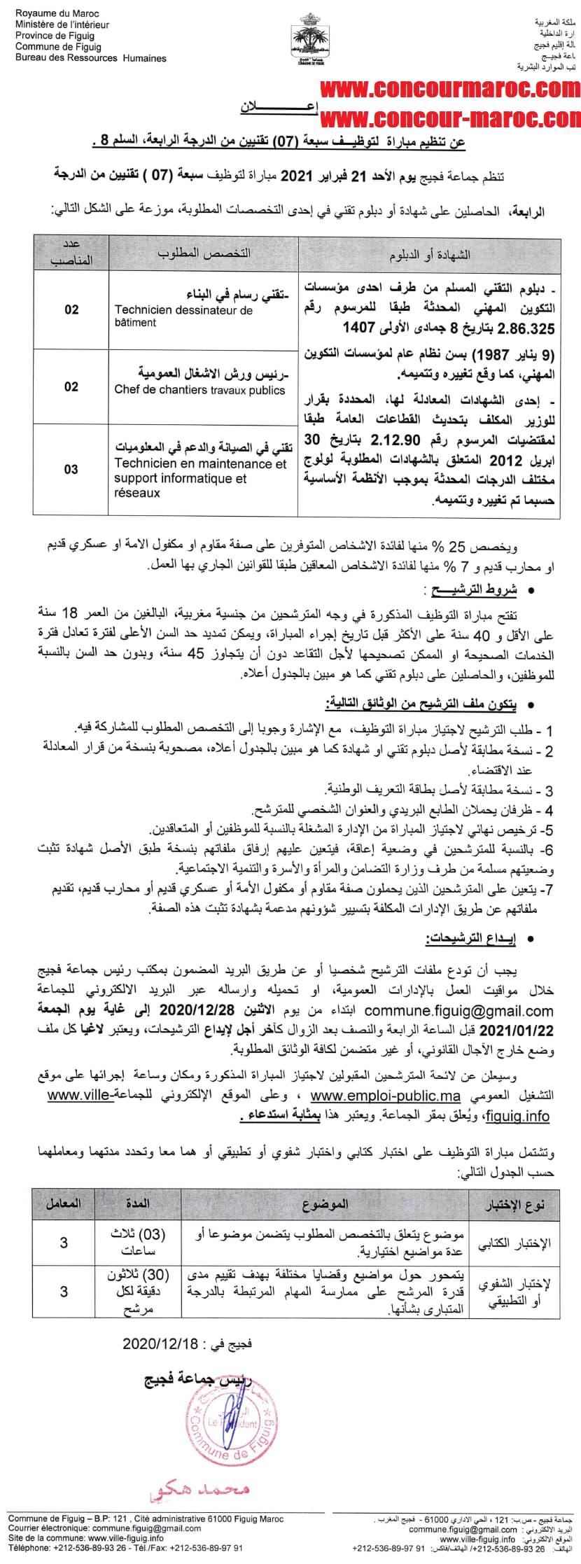 مباراة توظيف 07 مناصب بجماعة فجيج في عدة تخصصات آخر أجل لإيداع الترشيحات 22 يناير 2021 Commun22