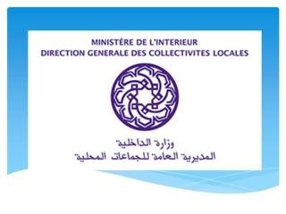 عدة جماعات قروية و حضرية و بلديات توظيف في عدة مناصب و درجات  Commun30