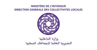 مباريات توظيف في عدة مناصب و درجات و تخصصات بجماعات قروية و حضرية و بلديات في مختلف جهات لمغرب Commun32
